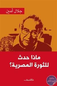 13436987 - تحميل كتاب ماذا حدث للثورة المصرية؟ pdf لـ جلال أمين