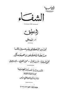 13df1 66 - تحميل كتاب الشفاء ( المنطق) pdf لـ ابن سينا