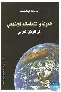15878 07 2 - تحميل كتاب العولمة والتماسك المجتمعي في الوطن العربي pdf لـ د.مولود زايد الطبيب