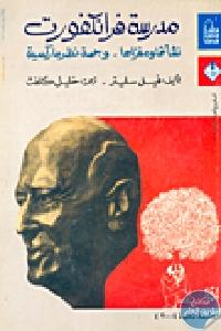 161864 - تحميل كتاب مدرسة فرانكفورت :( نشأتها ومغزاها - وجهة نظر ماركسية) pdf لـ فيل سليتر