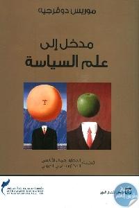 188799 - تحميل كتاب مدخل إلى علم السياسة pdf لـ موريس دوفرجيه