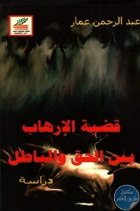 1b36d 74 1 - تحميل كتاب قضية الإرهاب بين الحق والباطل pdf لـ عبد الرحمن عمار