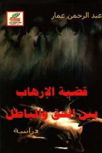 1b36d 74 - تحميل كتاب قضية الإرهاب بين الحق والباطل pdf لـ عبد الرحمن عمار
