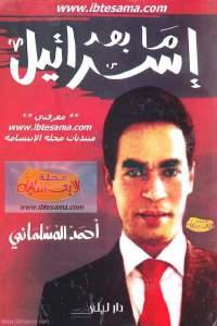 1d1fb 90 - تحميل كتاب ما بعد إسرائيل pdf لـ أحمد المسلماني