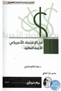 1ebf5 59 1 - تحميل كتاب فخ الإقتصاد الأمريكي الأزمة المالية pdf لـ د.جواد كاظم البكري