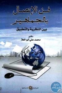 1f8c5 64 1 - تحميل كتاب فن الإتصال بالجماهير بين النظرية والتطبيق pdf لـ د. محمد علي أبو العلا