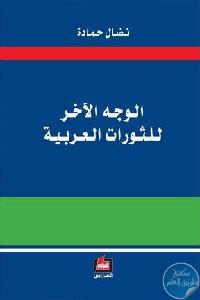 20135747. UY475 SS475  - تحميل كتاب الوجه الآخر للثورات العربية pdf لـ نضال حمادة