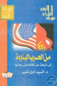 20390 45 1 - تحميل كتاب من الحرب الباردة إلى البحث عن نظام دولي جديد pdf لـ د. السيد أمين شلبي