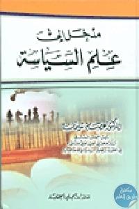 230789 - تحميل كتاب مدخل إلى علم السياسة pdf لـ الدكتور عصام سليمان