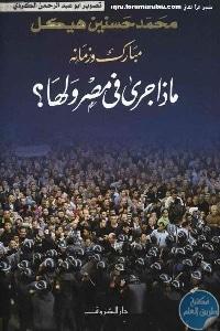 2310a 96 1 - تحميل كتاب مبارك وزمانه ماذا جرى في مصر ولها؟ pdf لـ محمد حسنين هيكل