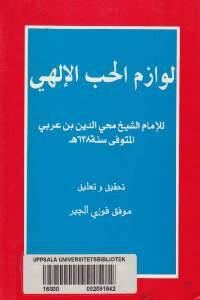 23785 84 - تحميل كتاب لوازم الحب الإلهي pdf لـ محي الدين بن عربي