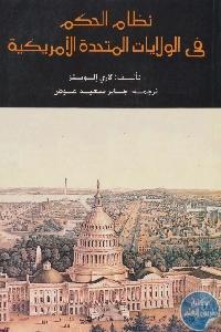 239323 - تحميل كتاب نظام الحكم في الولايات المتحدة الأمريكية pdf لـ لاري إلويتز