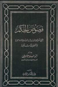 27483 79 - تحميل كتاب فصوص الحكم pdf لـ محيى الدين بن عربي