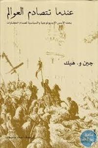 29640498 - تحميل كتاب عندما تتصادم العوالم : بحث الأسس الأيديولوجية والسياسية لصدام الحضارات pdf لـ جين و.هيك