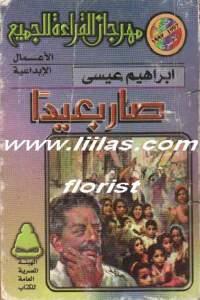 2b3b2 37 - تحميل كتاب صار بعيدا - رواية pdf لـ إبراهيم عيسى