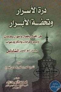 2d7be 12 1 - تحميل كتاب درة الأسرار وتحفة الأبرار pdf لـ الشيخ الحميري المعروف بابن الصباغ
