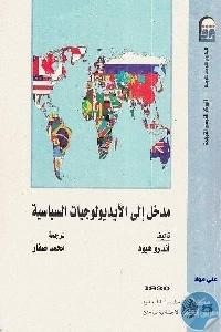 2d9ce 06 1 - تحميل كتاب مدخل إلى الأيديولوجيات السياسية pdf لـ أندرو هيود