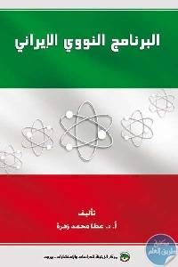 2d9fd 01 1 - تحميل كتاب البرنامج النووي الإيراني pdf لـ أ.د.عطا محمد زهرة