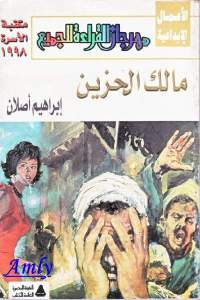 2e449 18 - تحميل كتاب مالك الحزين - رواية pdf لـ إبراهيم أصلان
