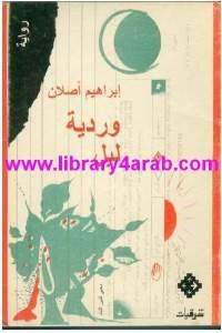 31749 19 - تحميل كتاب وردية ليل - رواية pdf لـ إبراهيم أصلان