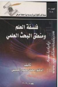 31b5c 63 - تحميل كتاب فلسفة العلم ومنطق البحث العلمي pdf لـ الدكتور محمد محمود الكبيسي