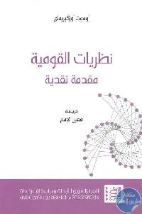 33e25 61 1 - تحميل كتاب نظريات القومية : مقدمة نقدية pdf لـ أوموت أوزكيريملي