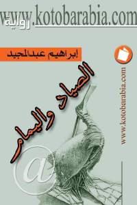 37bae 24 - تحميل كتاب الصياد واليمام - رواية pdf لـ إبراهيم عبد المجيد