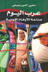 3d435 42 - تحميل كتاب عرب اليوم صناعة الأوهام القومية pdf لـ محيي الدين صبحي