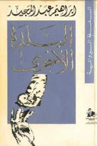 44d8f 23 - تحميل كتاب البلدة الأخرى - رواية pdf لـ إبراهيم عبد المجيد
