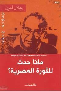 4b9d8 91 - تحميل كتاب ماذا حدث للثورة المصرية؟ pdf لـ جلال أمين