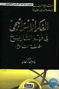 4e313 26 1 - تحميل كتاب الفكر الإستراتيجي في فهم التاريخ '' فلسفة التاريخ'' pdf لـ الدكتور جاسم محمد سلطان