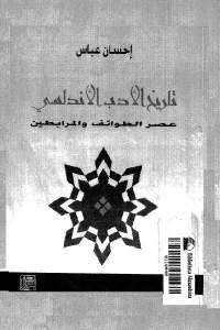 5825d 94 - تحميل كتاب تاريخ الأدب الأندلسي (عصر الطوائف والمرابطين) pdf لـ إحسان عباس