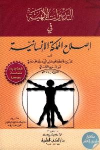 588e78f2 5022 4f2a 9a88 68ed542096e1 - تحميل كتاب التدبيرات الإلهية في إصلاح المملكة الإنسانية pdf لـ ابن عربي