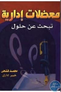 59c2f 34 1 - تحميل كتاب معضلات إدارية تبحث عن حلول pdf لـ محمد فتحي