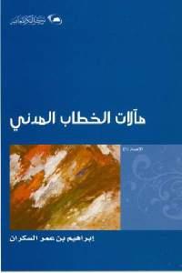 5da47 92 - تحميل كتاب مآلات الخطاب المدني pdf لـ إبراهيم بن عمر السكران