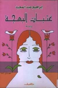 6030c 21 - تحميل كتاب عتبات البهجة - رواية pdf لـ إبراهيم عبد المجيد