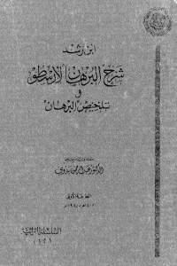 63bf5 63 - تحميل كتاب شرح البرهان لأرسطو وتلخيص البرهان pdf لـ ابن رشد