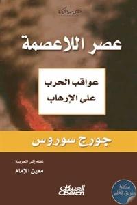 "64a44 46 1 - تحميل كتاب عصر اللاعصمة ""عواقب الحرب على الإرهاب"" pdf لـ جورج سوروس"
