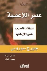 64a44 46 - تحميل كتاب عصر اللاعصمة عواقب الحرب على الإرهاب pdf لـ جورج سوروس