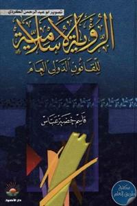 65f4b 41 1 - تحميل كتاب الرؤية الإسلامية للقانون الدولي العام pdf لـ قاسم خضير عباس