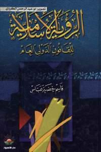 65f4b 41 - تحميل كتاب الرؤية الإسلامية للقانون الدولي العام pdf لـ قاسم خضير عباس