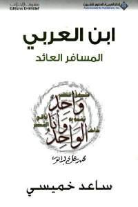 723b2 97 - تحميل كتاب ابن العربي المسافر العائد pdf لـ الدكتور ساعد خميسي