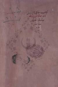 72832 87 - تحميل كتاب ملقى السبيل ( مخطوطة) pdf لـ أبي العلاء المعري