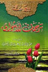 72bfa 78 - تحميل كتاب ديوان ترجمان الأشواق pdf لـ محيى الدين ابن العربي