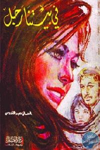 744b038d 4e1b 446b a22f 56b1122329c1 - تحميل كتاب في بيتنا رجل - رواية pdf لـ إحسان عبد القدوس