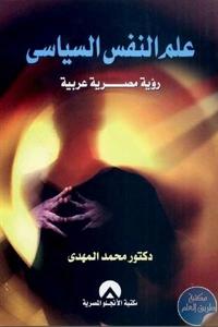 """78276 53 1 - تحميل كتاب علم النفس السياسي """"رؤية مصرية عربية"""" pdf لـ دكتور محمد المهدي"""