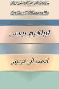 7caa5 35 - تحميل كتاب اذهب إلى فرعون pdf لـ إبراهيم عيسى