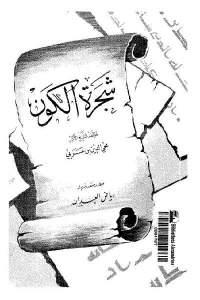 830ee 74 - تحميل كتاب شجرة الكون pdf لـ محي الدين بن عربي