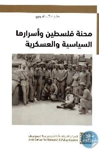 83be7 04 1 - تحميل كتاب محنة فلسطين وأسرارها السياسية والعسكرية pdf لـ صالح صائب الجبوري