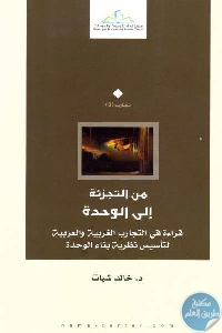 87dc6 44 1 - تحميل كتاب من التجزئة إلى الوحدة '' قراءة في التجارب الغربية والعربية لتأسيس نظرية بناء الوحدة '' pdf لـ د.خالد شيات